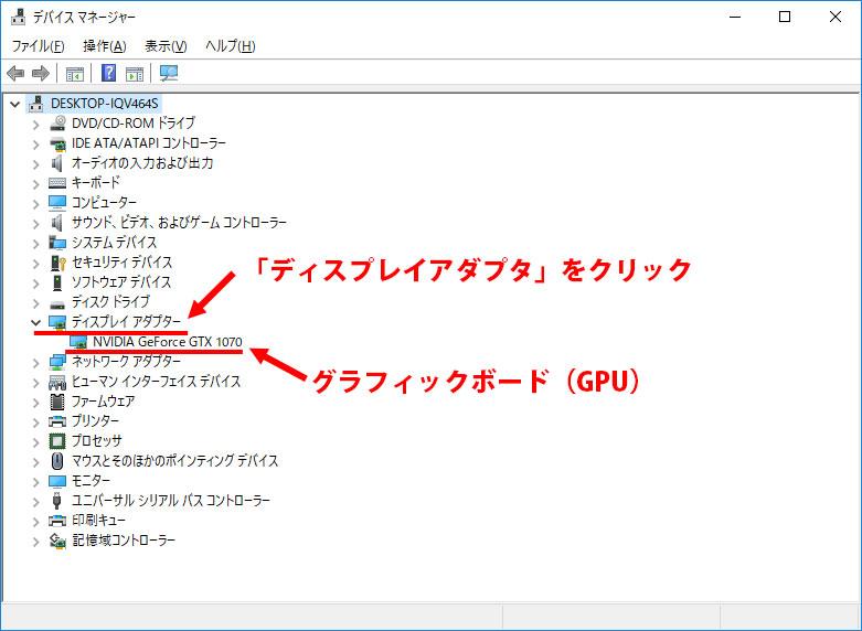 「ディスプレイアダプター」という項目をクリックすると、グラフィックボードの情報が表示される