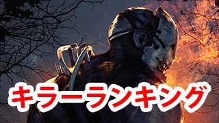 【Dead by Daylight】殺人鬼(キラー)の強さランキング