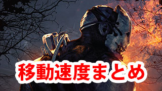 【Dead by Daylight】移動速度まとめ