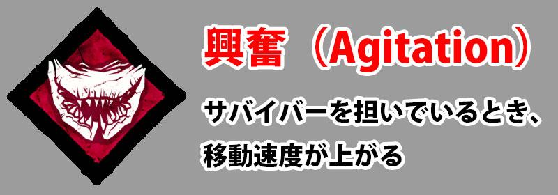 興奮(Agitation)