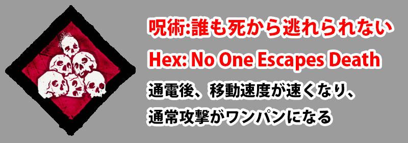 呪術:誰も死から逃れられない(Hex: No One Escapes Death)