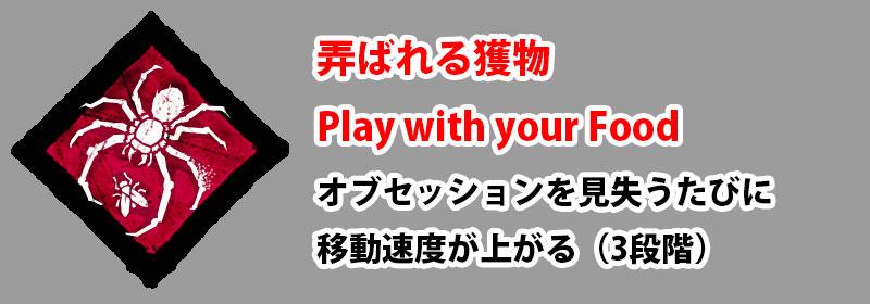 弄ばれる獲物(Play with your Food)