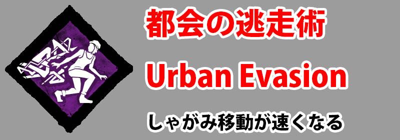 都会の逃走術(Urban Evasion)