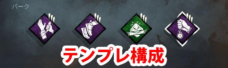 テンプレ構成(最強パーク構成):セルフケア、全力疾走、鋼の意志、与えられた猶予