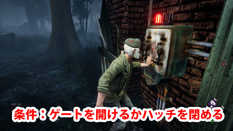 エンドゲーム・コラプスの条件:ゲートを開けるかハッチを閉める