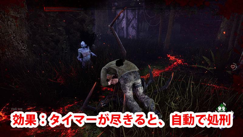 エンドゲーム・コラプスの効果:タイマーが尽きると、マップに残っている生存者は全てエンティティによって処刑される
