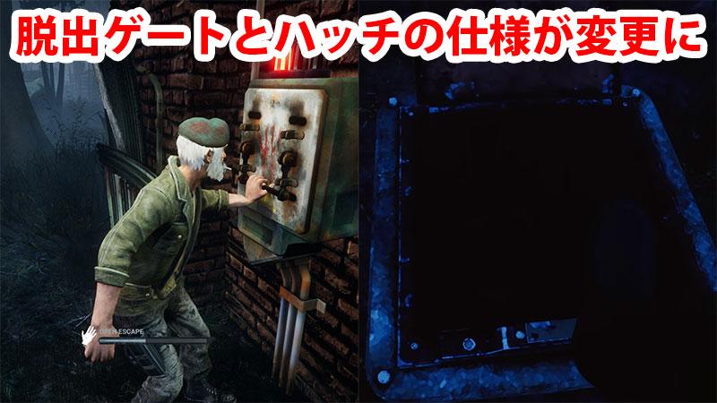 エンドゲーム・コラプスによって、ゲートとハッチの仕様が変更に