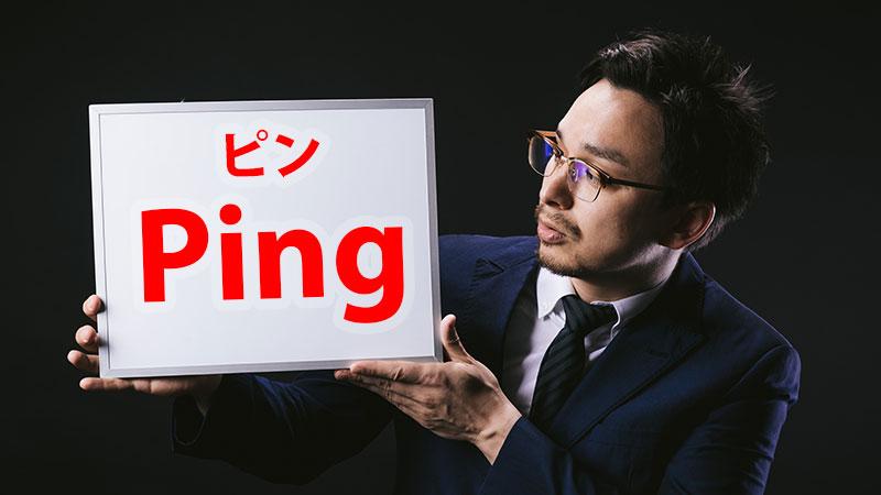 Ping値とは、ラグを数値化したもの