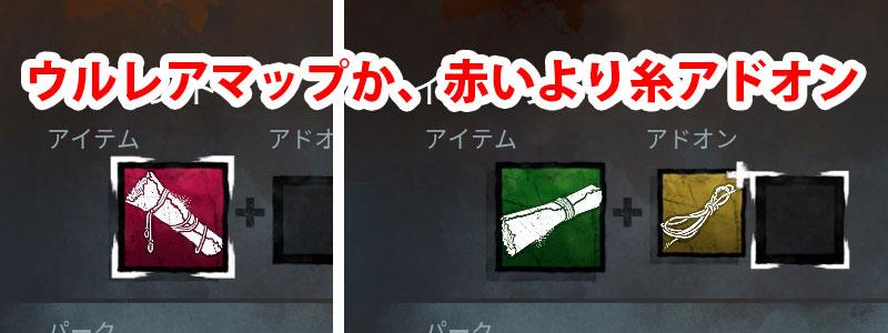 探検家:ウルトラレアのマップか「赤いより糸」アドオンをつけたマップを持ち込むと楽