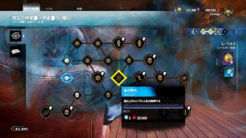 アーカイブIIレベル3の共通チャレンジ