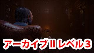 【DbD】アーカイブ(学術書)IIレベル3攻略