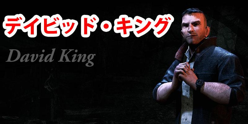 アーカイブII「デイビット・キング」の物語