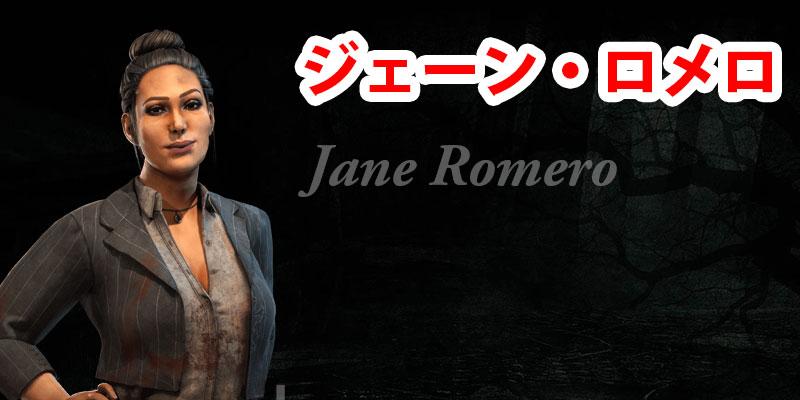 アーカイブII「ジェーン・ロメロ」の物語