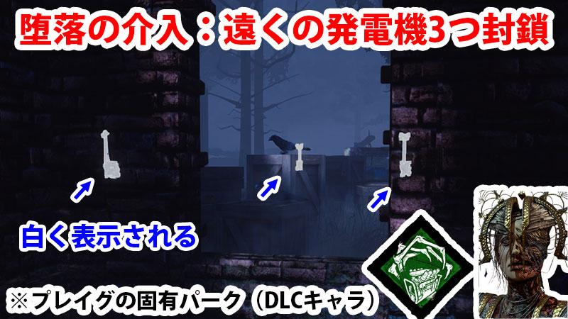 堕落の介入:試合開始後2分間、キラーから遠くにある3つの発電機がブロックされ修理できなくなる