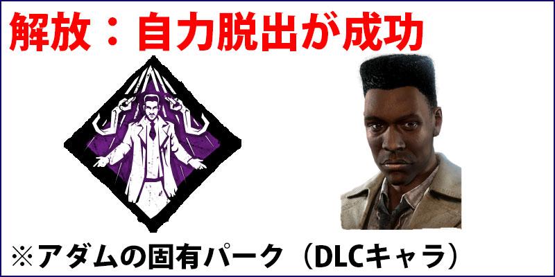 解放:味方を安全に救助していると、自力脱出が必ず成功する。DLCキャラクター「アダム」の固有パーク