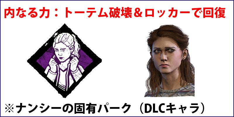 内なる力:トーテムを破壊した状態でロッカーに入ると8秒間で回復できる。DLCキャラクター「ナンシー」の固有パーク