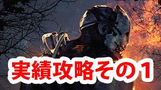 【DbD】実績攻略ガイド1