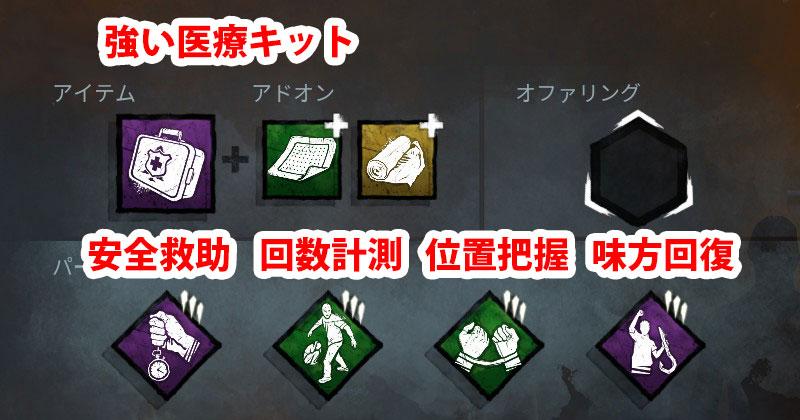 生存者チャレンジ「救世主」用のオススメ構成