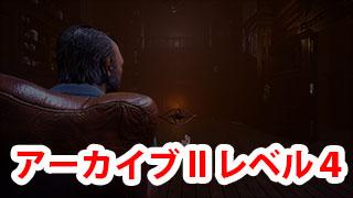 【DbD】アーカイブ(学術書)IIレベル4攻略