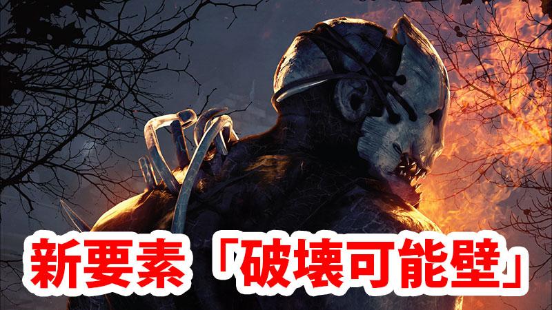 【DbD】新要素「破壊可能壁」解説