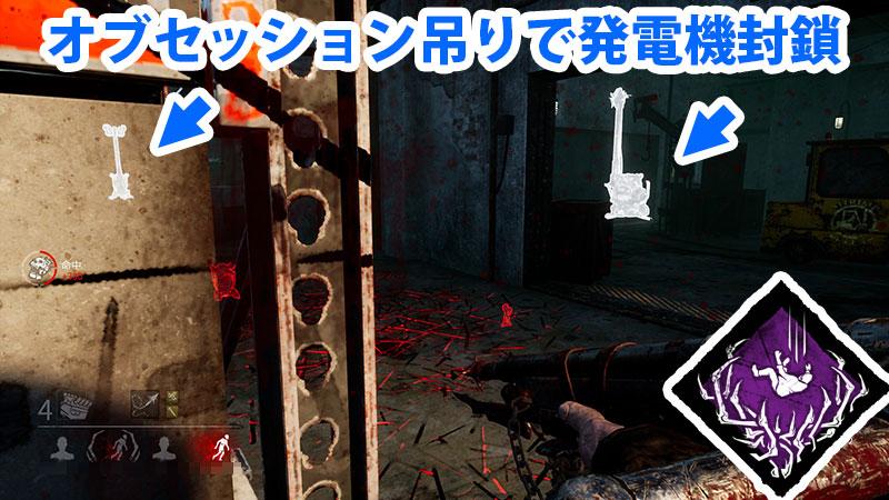 「死人のスイッチ」は、オブセッションを吊るすと、修理を中断した発電機をブロックできる遅延パークです。