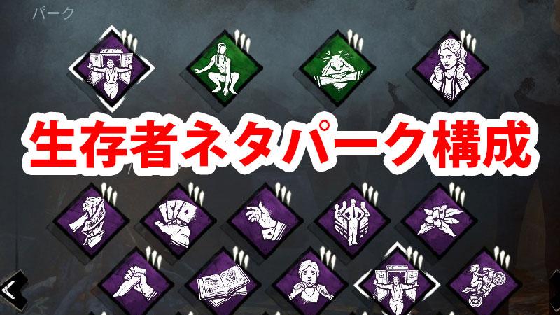 【DbD】生存者のネタパーク構成10選