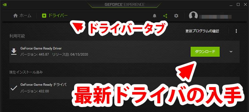 GeForceドライバのアップデート