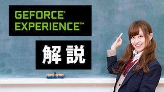 GeForce Experience解説