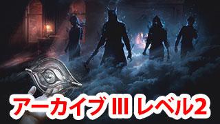 【DbD】アーカイブ(学術書)IIIレベル2攻略