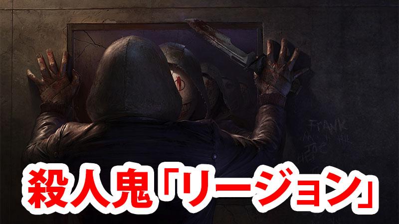 【DbD】殺人鬼『リージョン』解説