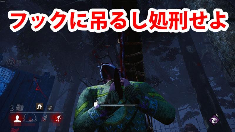 殺人鬼の目標(ゴール)は、生存者をフックに吊るして処刑することです。