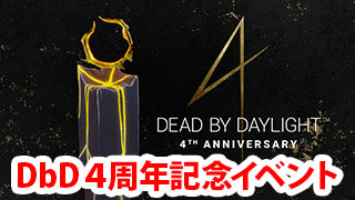 【DbD】4周年記念イベントまとめ