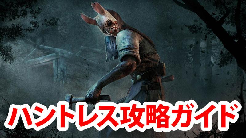 【DbD】『ハントレス』攻略ガイド