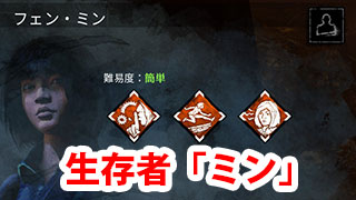 【DbD】生存者『ミン』解説