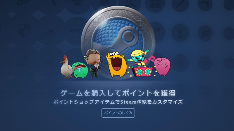 【Steam】Steamポイント解説