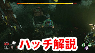 【DbD】ハッチ解説