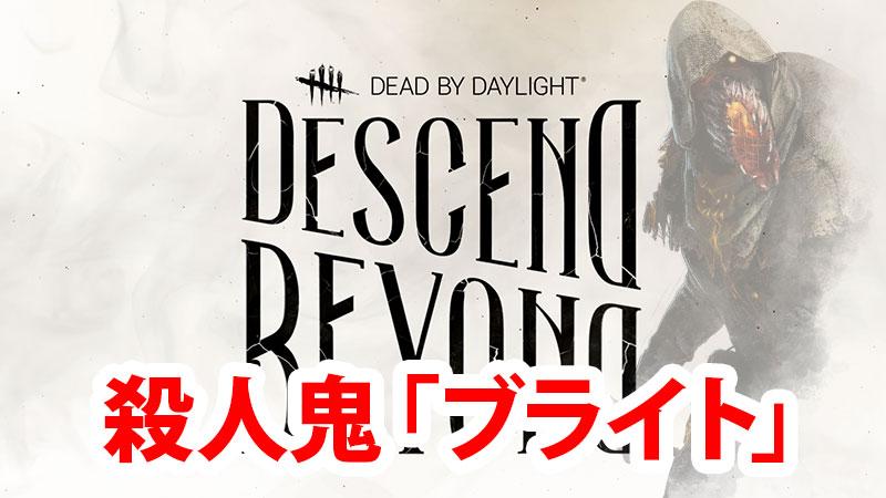 【DbD】殺人鬼『ブライト』解説