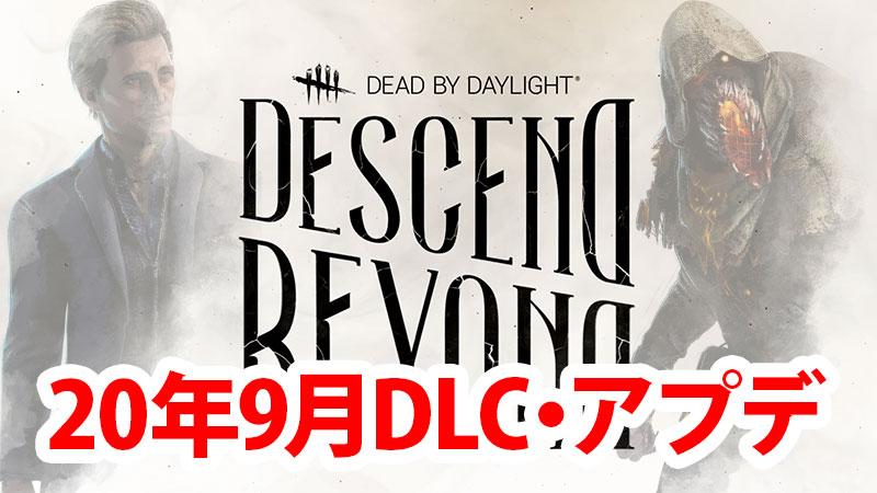 【DbD】Descend Beyond DLCまとめ(2020年9月アプデ)