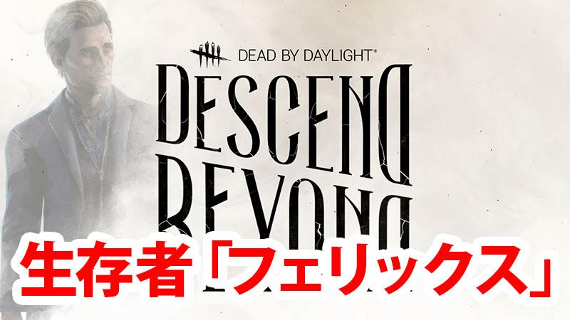 【DbD】生存者『フェリックス』解説
