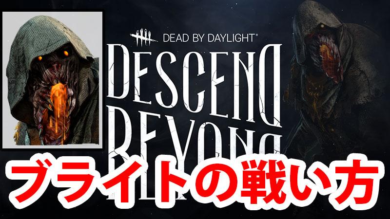 【DbD】『ブライト』攻略ガイド~立ち回り・コツ・ビルド~