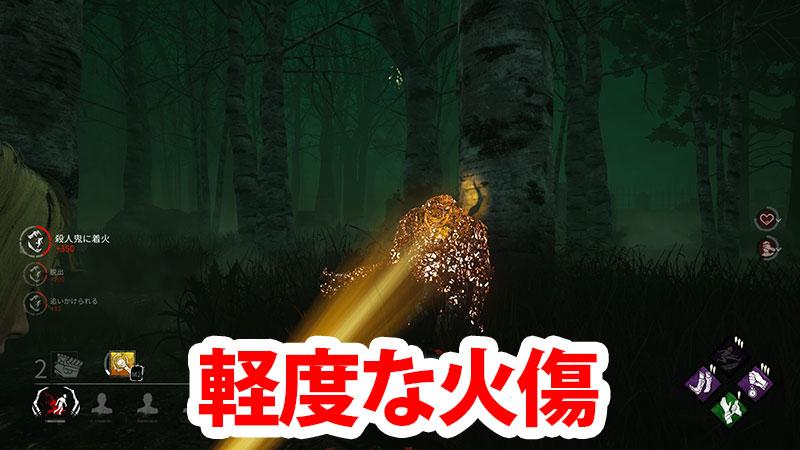 【DbD】軽度のやけど(lightburn)解説