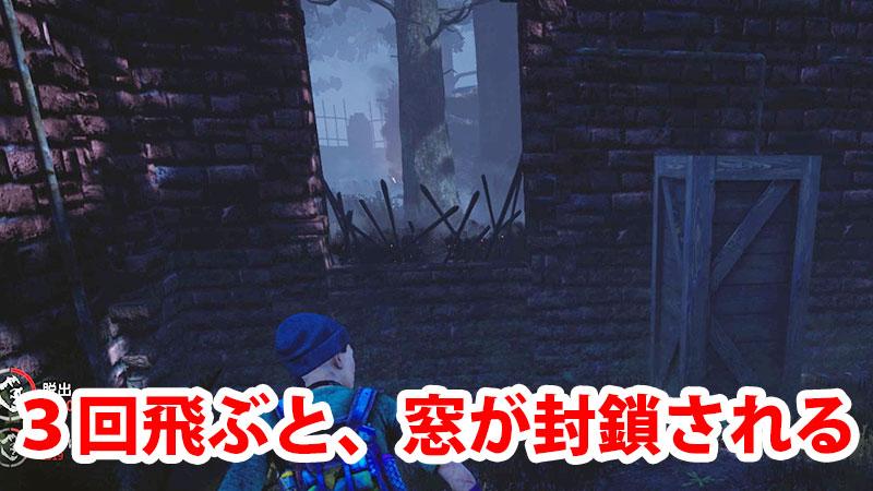 チェイス中に3回窓を飛び越えると、窓がブロックされる(ヒジキ)