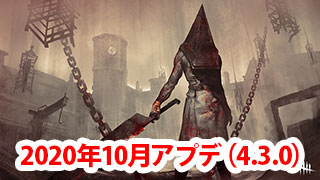 【DbD】アプデまとめ 2020年10月(Patch4.3.0)