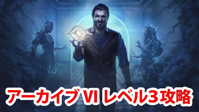 【DbD】アーカイブVI学術書レベル3攻略