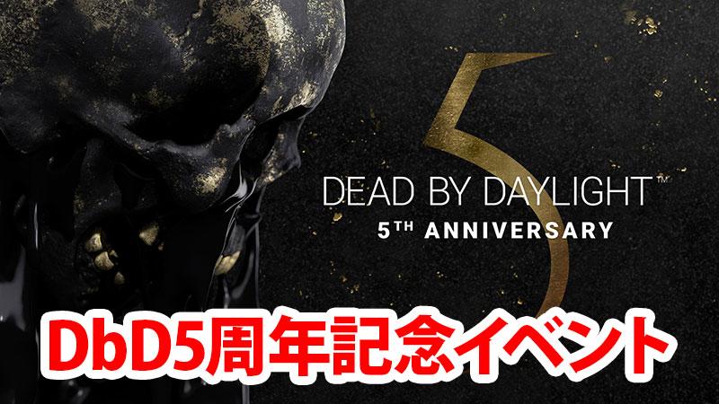 【DbD】5周年記念イベントまとめ
